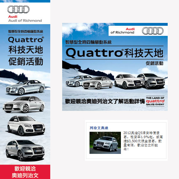 results-audi-Chinese-ads