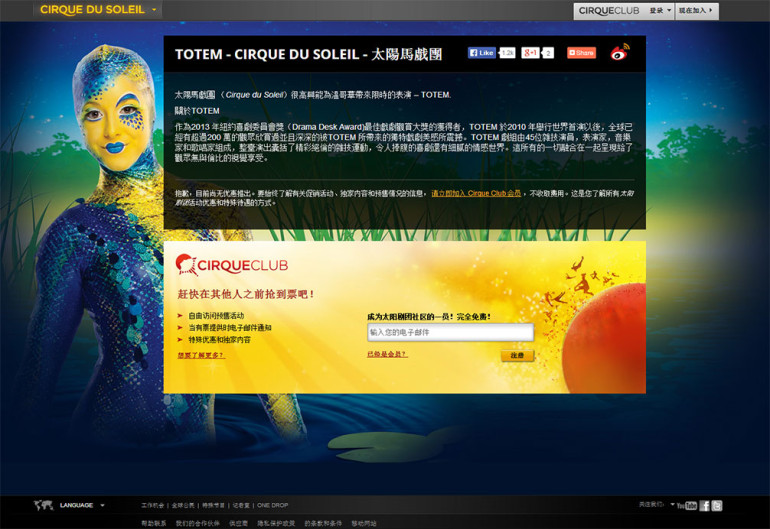 results-cirque-Chinese-Landing-Page