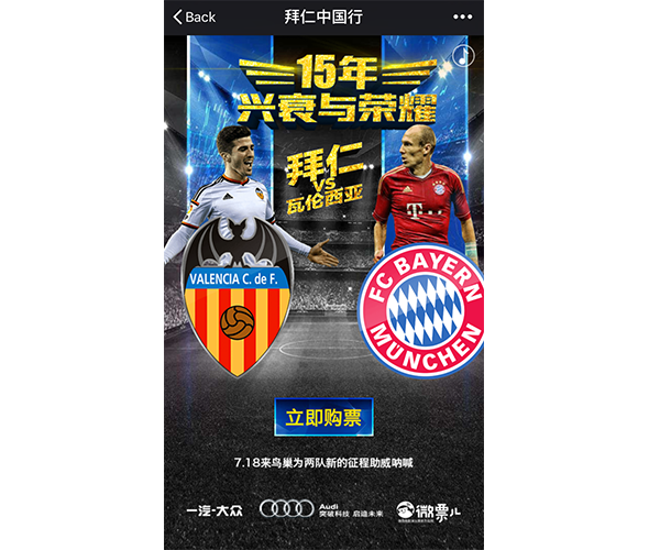 FC Bayern WeChat advertising campaign
