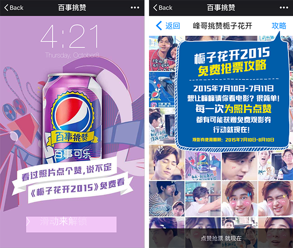 The Top 10 WeChat Advertising Campaigns