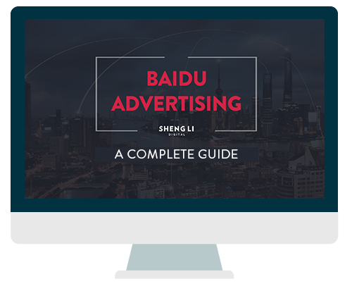Baidu_advertising_guide_cover_-_Desktop