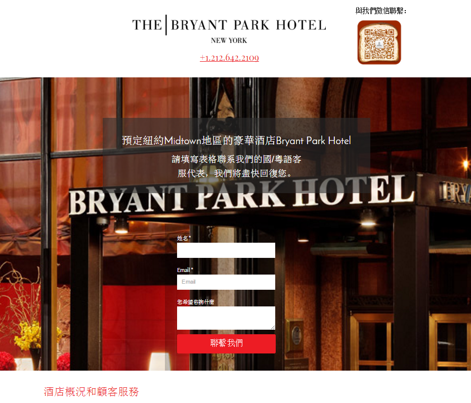bryant-park-landing-page