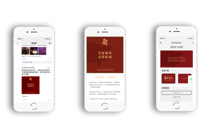 Holt Renfrew's Chinese New Year Red Envelope Campaign on WeChat Moment Ads